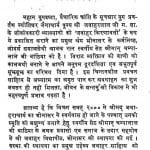 Shri Jawahar Kirnawali [kiran 16] by अज्ञात - Unknown