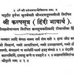 Shri Kalpasutra by अज्ञात - Unknown