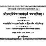 Shri Madravishenacharyakrit - Padmachritam [Vol 1] by दरबारीलाल - Darbarilal