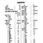 Shri Padmavati Purval Jain Directry by जुगमंदिर दास जैन - Jugmandir Das Jain
