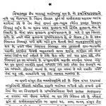 Shri Vipaksutram by अज्ञात - Unknown