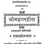 Shrimad Bhagwat Geeta by महर्षि वेद व्यास - Mahrshi Ved Vyas