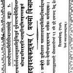 Shrimdaavshyakshutr Bhag - l by शेठ देवचंद लालमाई जैन - Seth Devchand Lalmaai Jein