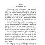 Siyaramsharan by मैथिलीशरण गुप्त - Maithili Sharan Gupt