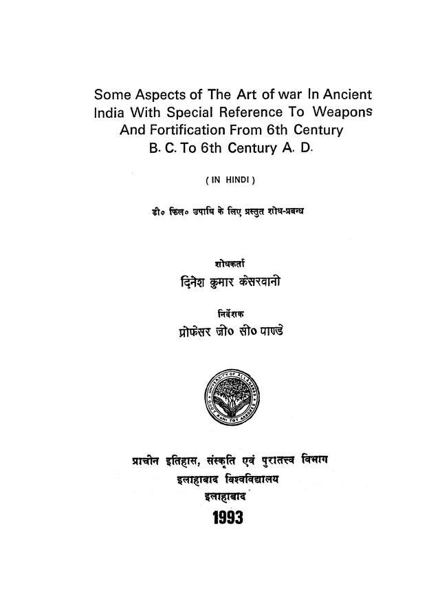 Book Image : प्राचीन भारत में युद्ध कला के पहलू  - Some Aspects of The Art of war in Ancient India