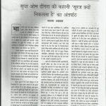 Sooraj Kyon Nikalta Hai by पुस्तक समूह - Pustak Samuhसुधा ओम ढींगरा - Sudha Om Dhingra