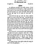 Sri Ramcharitmanas Padawali by उमानाथ दूबे - Umanath Dube
