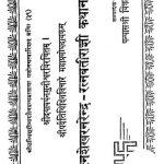 Sriratnashekharnarendra-ratnavatiragyi Kathakam by अज्ञात - Unknown