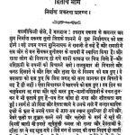 Sriyogavashistha Bhasha [Bhag 2] by अज्ञात - Unknown