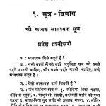 Sudharma Jain Pathmala [Part 2] by अज्ञात - Unknown