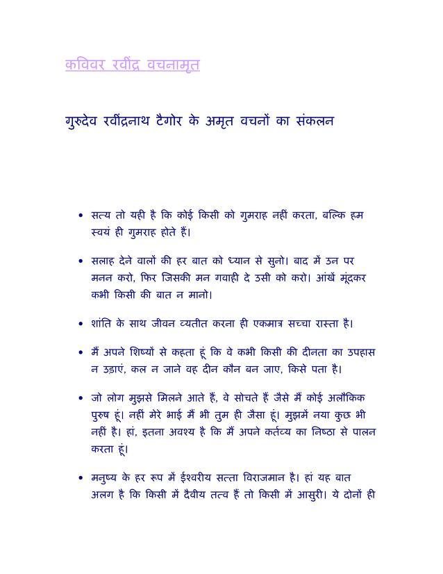 Book Image : सुनहरे शब्द - Sunhare Shabd