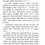 Suraj Prakash Part-ii by आचार्य जिनविजय मुनि - Achary Jinvijay Muni