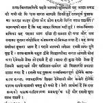 Tattv Chintamani Bhag - 2 by जयदयाल गोयन्दका - Jaydayal Goyandka