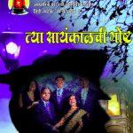 Tya Sayankalchi Goshta by