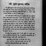 Urdu Kavya Ki Ek Nai Dhara by विभिन्न लेखक - Various Authors