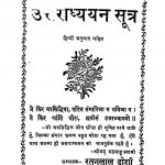 Uttradh Yayan Sutra by अज्ञात - Unknown
