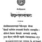 Vedant Ratnakar by अज्ञात - Unknown