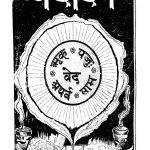 Vedodaya [Bhag 4] by विभिन्न लेखक - Various Authors