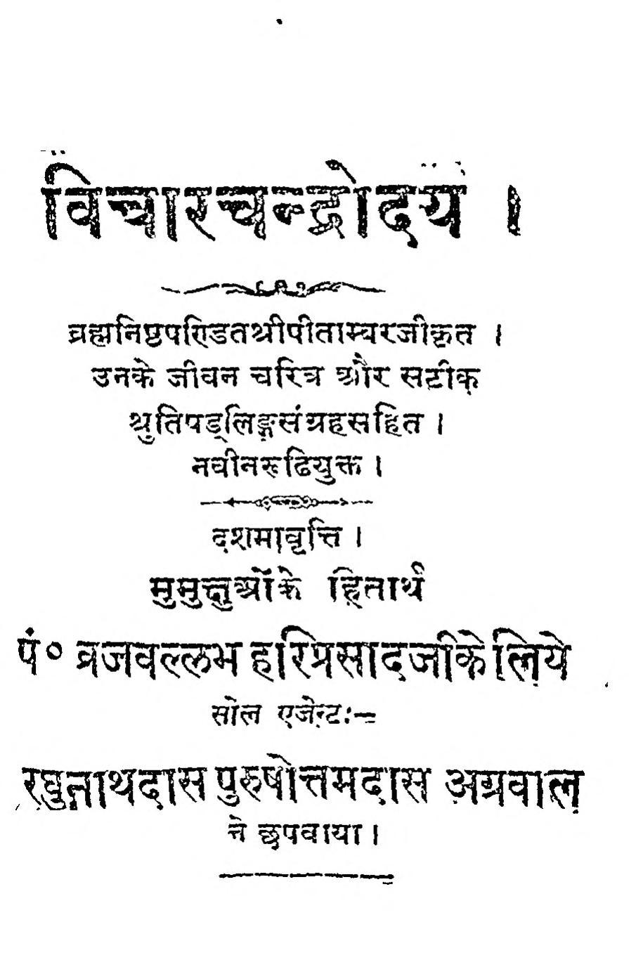 Book Image : श्री विचारचंद्रोदय  - Vicharchandroday
