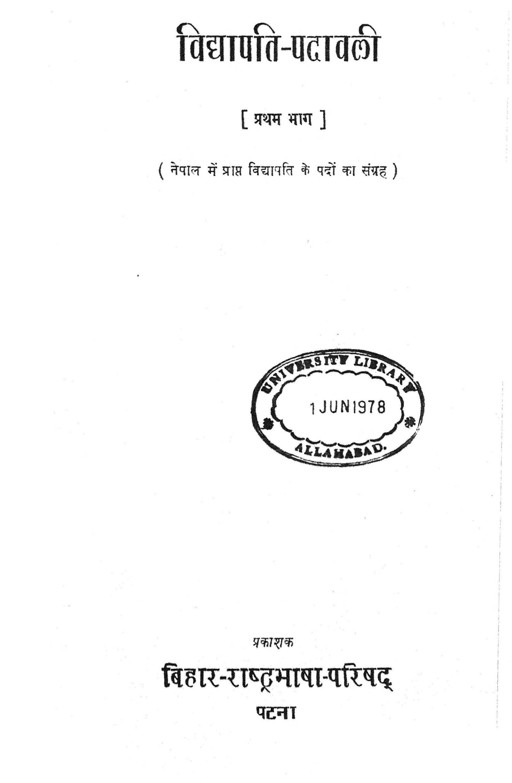 Book Image : विद्यापति - पदावली भाग 1  - Vidhyapati Padawali Bhag 1