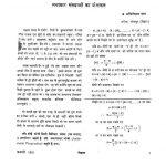 Vigyan Parishad Ka Mukhpatra by अखिलेश्वर नाथ - Akhileshwar Nath