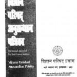 Vigyan Patrika Anushandhan Patrika (oct 2002) by विभिन्न लेखक - Various Authors