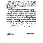 Vijanvati by इलाचन्द्र जोशी - Elachandra Joshi