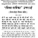 Vinay Patrika by अज्ञात - Unknown