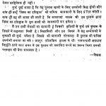 Vishav Ka Itihas by व्यास गोपाल Vyas Gopal