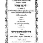 Vivah Paddhati by गुरु प्रसाद शर्मा - Guru Prasad Sharma