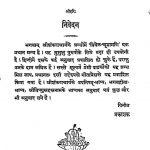 Vivek Choodamadi by श्री शंकराचार्य - Shri Shankaracharya