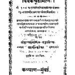 Vivek Chudamani by श्री शंकराचार्य - Shri Shankaracharya