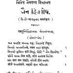 Vividh Jaintattva Vicharmay Jain Hitbodh by अज्ञात - Unknown