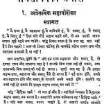 Yog Sadhan Ki Taiyari by अज्ञात - Unknown