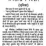 Yogshastra Pe Vichar  by महाराज साहब श्री चतुरसिंह जी - Maharaj Sahab Shree Chatursingh Ji