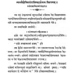 A Thesis On Tarka Sastra by अज्ञात - Unknown