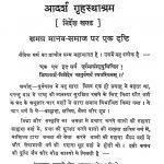 Aadarsh Grihasthshram by ओम प्रकाश त्रिखा - Om Prakash Trikha