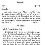 Aadhunik Hindi Sahitya Ki Bhumika by डॉ लक्ष्मीसागर वार्ष्णेय - Dr. Lakshisagar Varshney