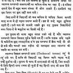 Aadhunik Swasthaya Vigyan by ओमप्रकाश - Om Prakash