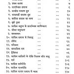 Aadim Manav Samaj by अज्ञात - Unknown