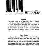 Aalochna [Oct 1942] by विभिन्न लेखक - Various Authors