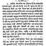 Aaryodaya by विश्वबन्धु - Vishvbandhu