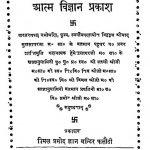 Aatm Vigyan Prakash by