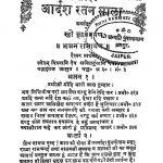Adarsh Ratna Mala (stree Gyan Darpan ) by ख्यालीराम - Khyaliram