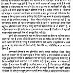 Adhunik Hindi Kavita Me Prem Aur Shrangar by अज्ञात - Unknown
