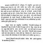 Adhunik Rajneetik Vicharon Ka Itihas by अज्ञात - Unknown