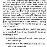Adhunik Sanskrit Natak [Part 1] by रामजी उपाध्याय - Ramji Upadhyay