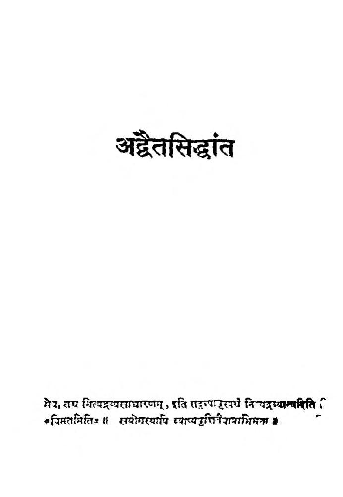 Book Image : अद्वैतसिद्धांत - Adwait Siddhant
