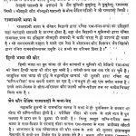 Agni Pariksha by आचार्य तुलसी - Acharya Tulsi
