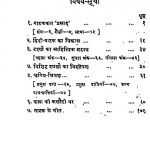 Ajatshatru Ek Adhyayan by प्रसाद - Prasad